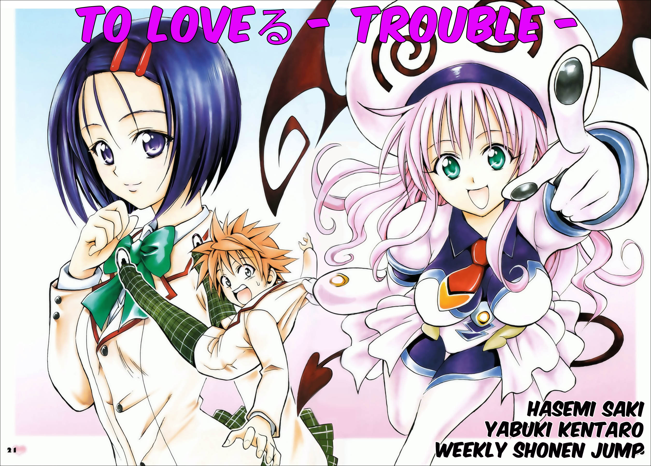 To LOVEru - Trouble -