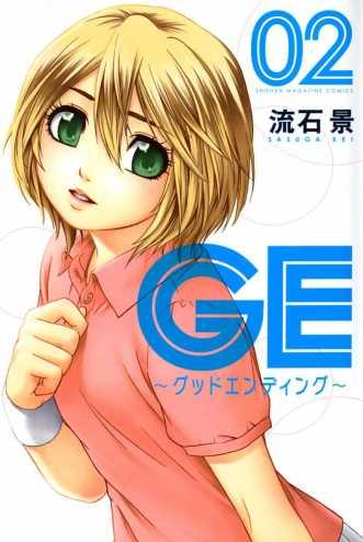 GE_Good_Ending_02