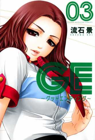 GE_Good_Ending_03