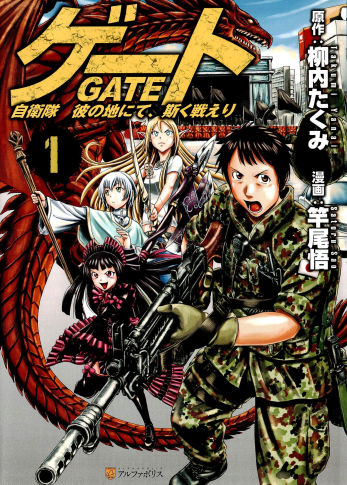Gate_Thus_the_JSDF_Fought_There_01