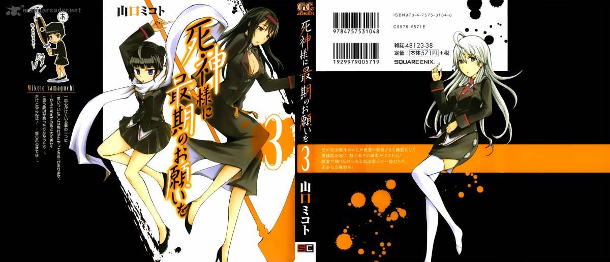 shinigami-sama-ni-saigo-no-onegai-wo-3415013
