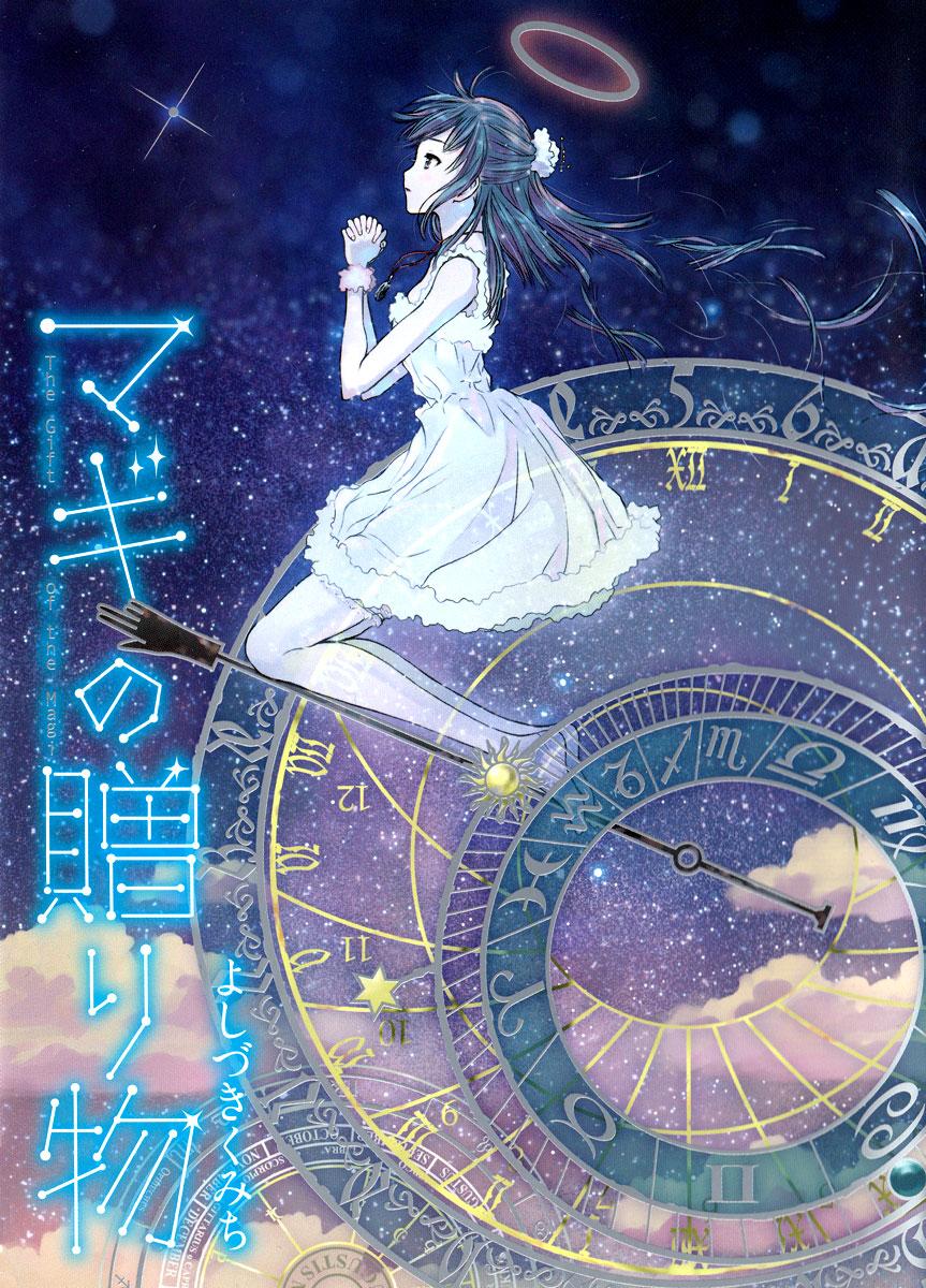 Magi-no-Okurimono-1